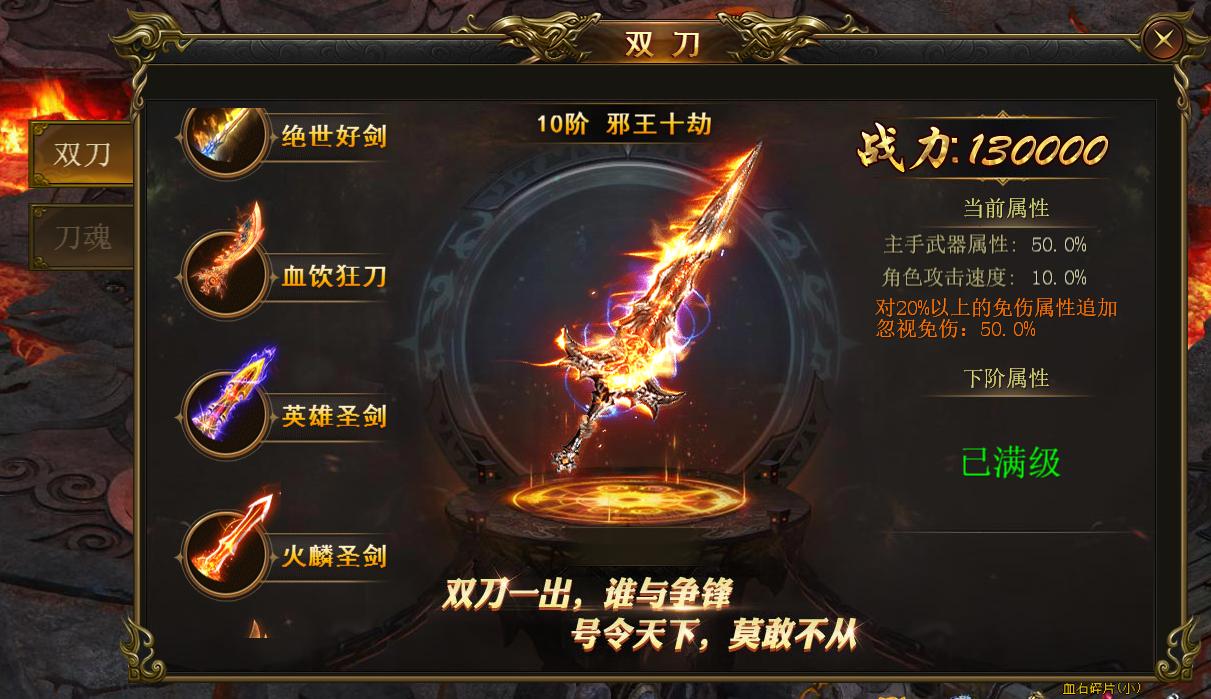 9377龙皇传说双刀系统.png