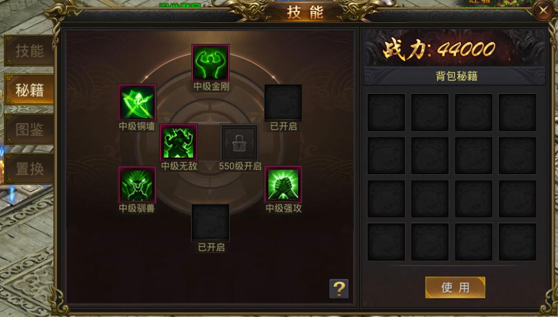 学生网上赚钱的工作_9377龙皇传说技能系统.png
