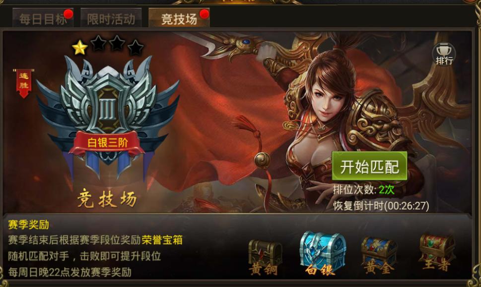 9377龙皇传说竞技场玩法.png