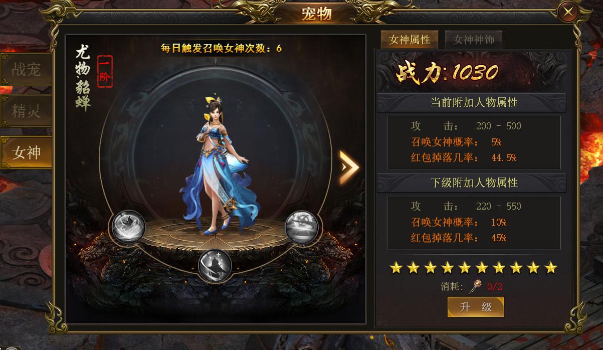 9377龙皇传说女神系统.png