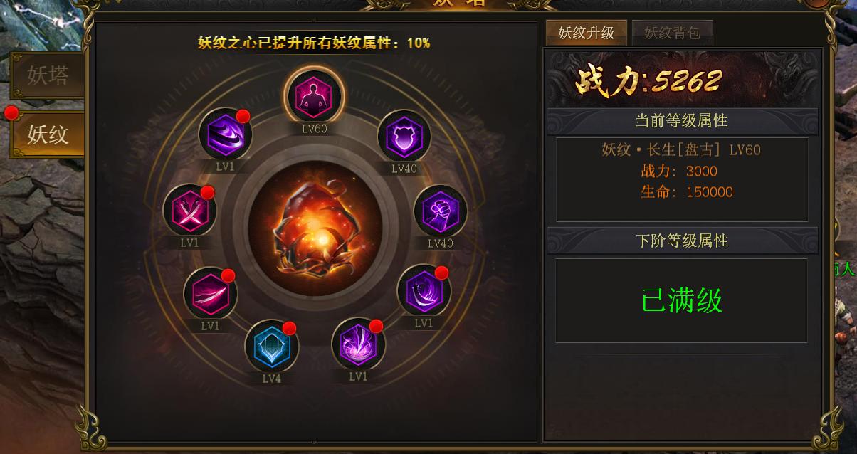 9377龙皇传说妖塔系统.png