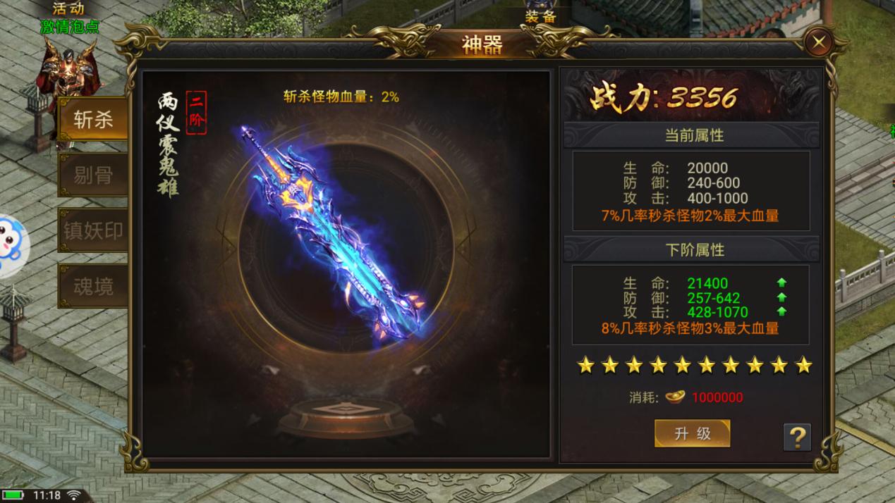 9377龙皇传说斩杀系统.png