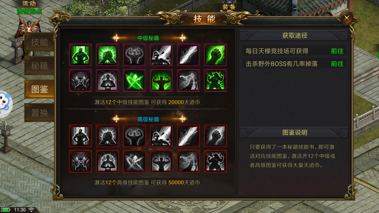 9377龙皇传说秘籍系统.png