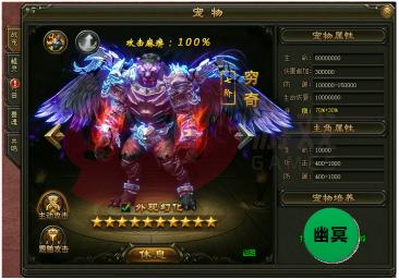 9377灭神迷失传说-幽冥白虎