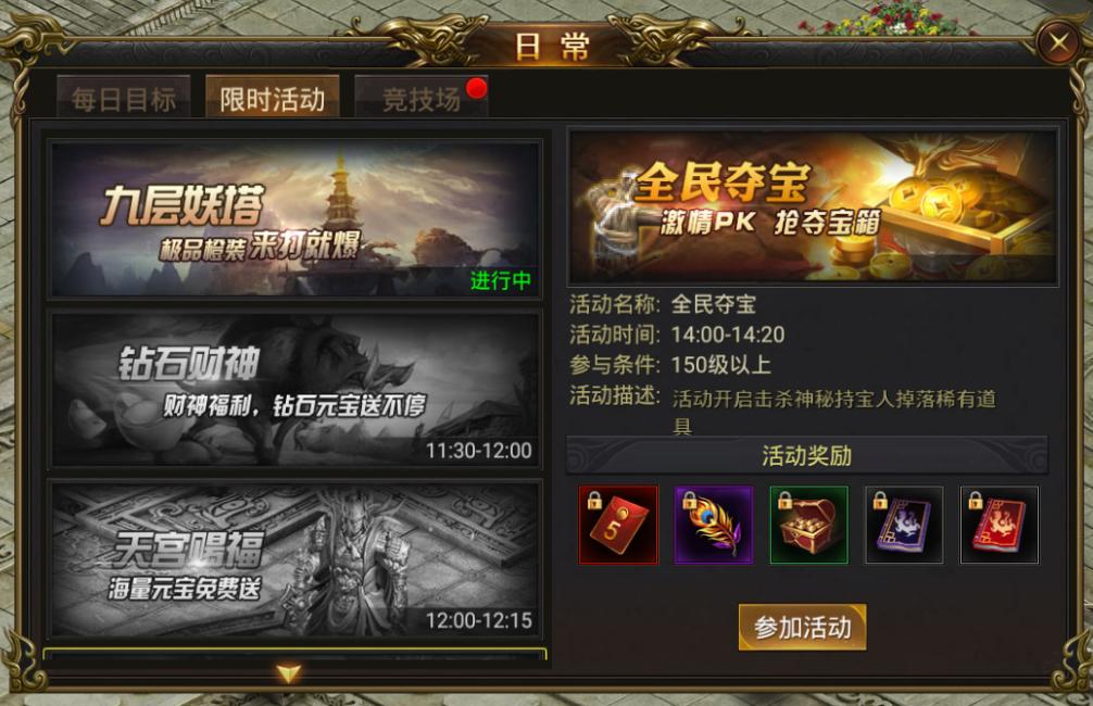 9377龙皇传说等级攻略.png
