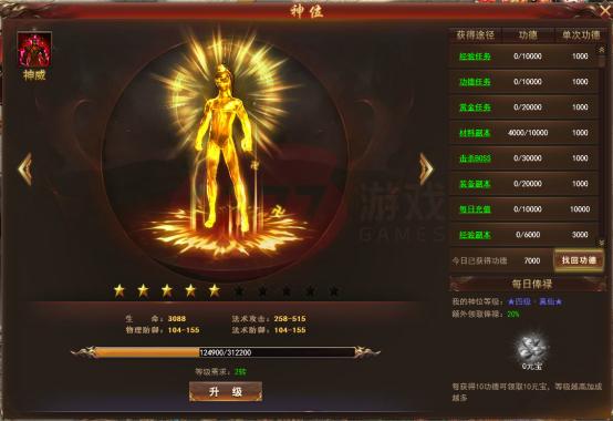 9377乱斗乾坤-神位系统