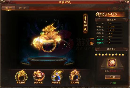 9377乱斗乾坤-神戒系统