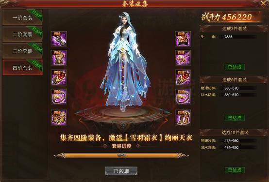 9377乱斗乾坤-套装收集系统