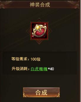 9377乱斗乾坤-神装系统3