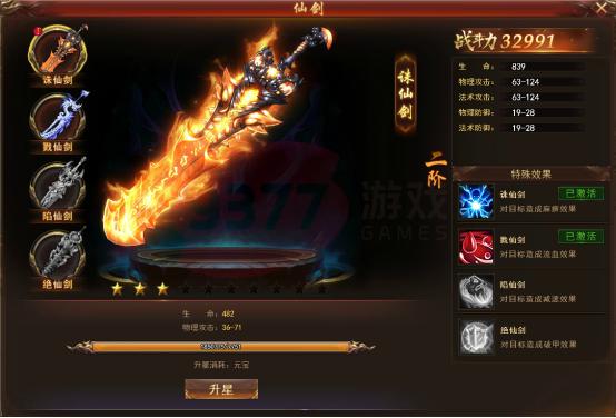 9377乱斗乾坤-仙剑系统