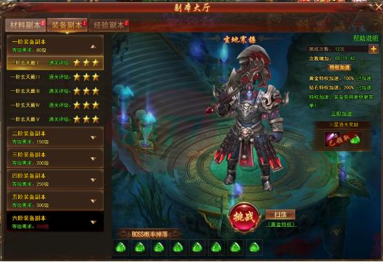 9377乱斗乾坤-副本系统2