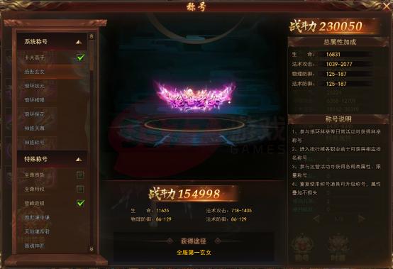 9377乱斗乾坤-称号系统