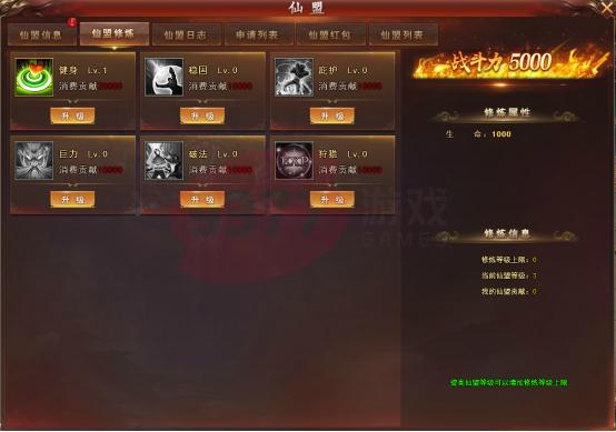 9377乱斗乾坤-仙盟系统3