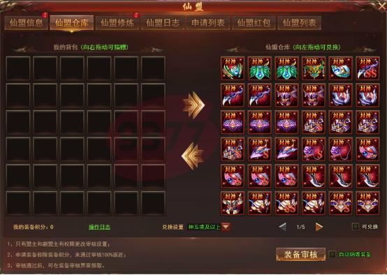 9377乱斗乾坤-仙盟系统2