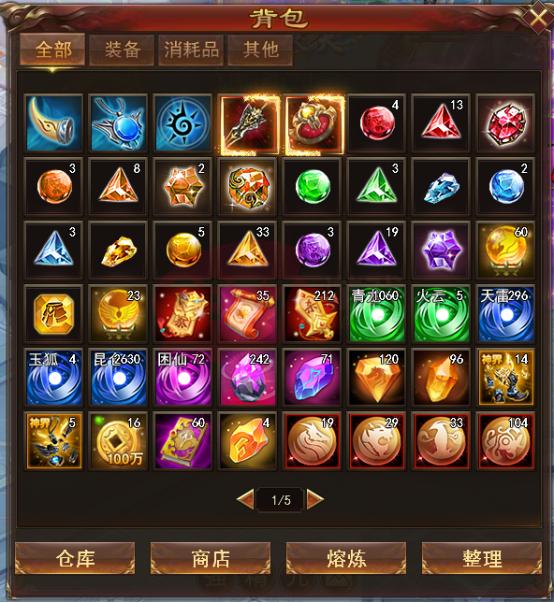 9377乱斗乾坤-背包系统