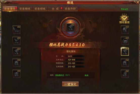 9377乱斗乾坤-锻造系统