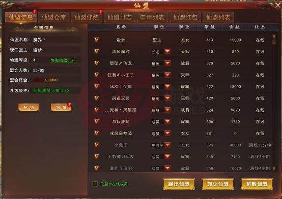 9377乱斗乾坤-仙盟系统
