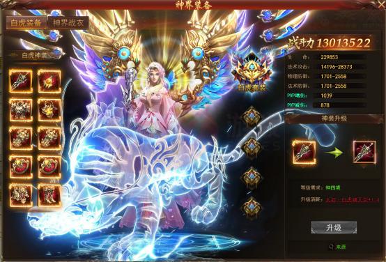 9377乱斗乾坤-神装系统2