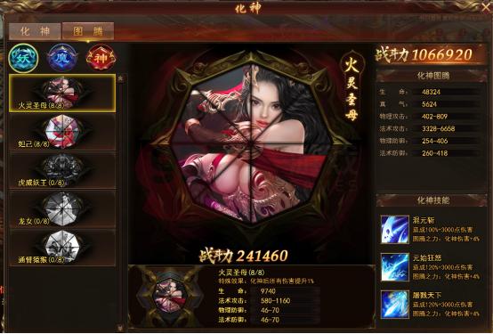 9377乱斗乾坤-化神系统2