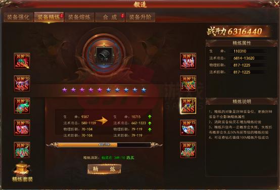 9377乱斗乾坤-锻造系统2