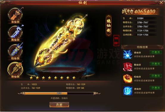 9377乱斗乾坤-仙剑系统4