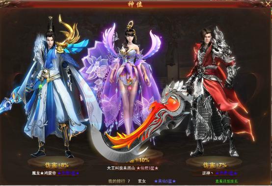 9377乱斗乾坤-神位系统2