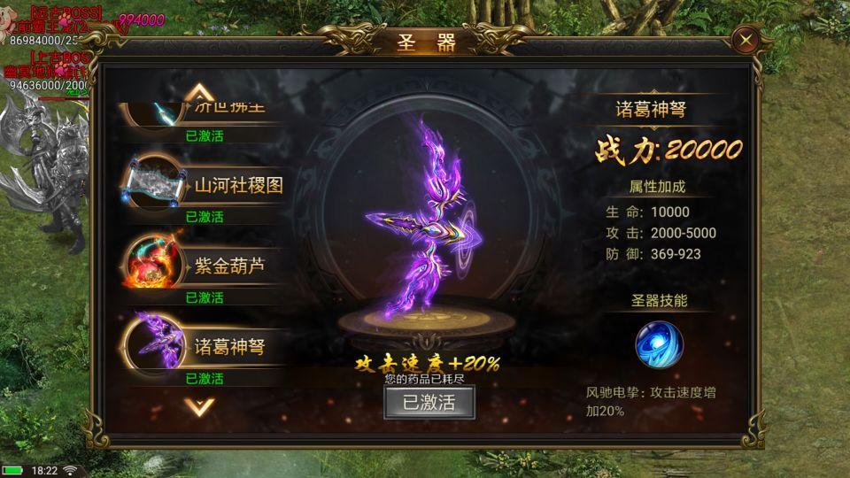 9377龙皇传说诸葛神弩