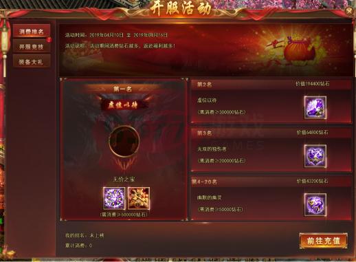 9377乱斗乾坤-开服活动3