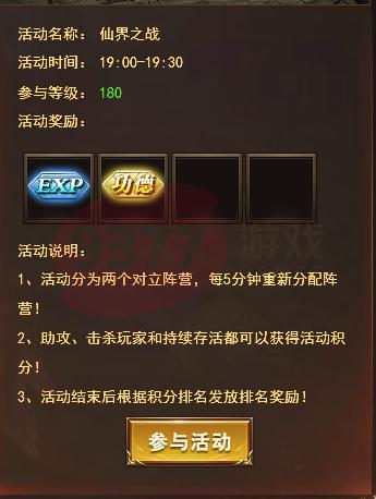 9377乱斗乾坤-跨服活动2