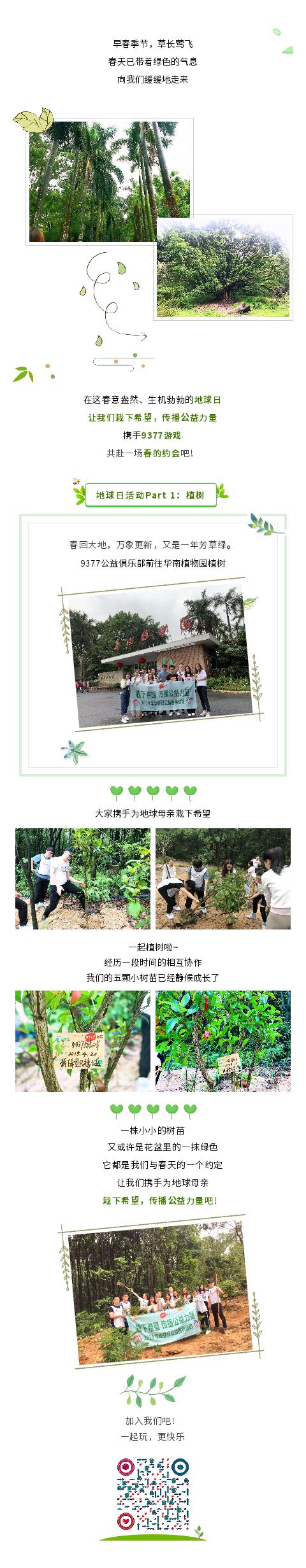植树节11.png