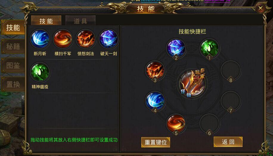 龙皇传说战士单职业技能介绍