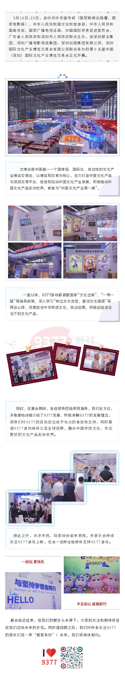 深圳文博展.png