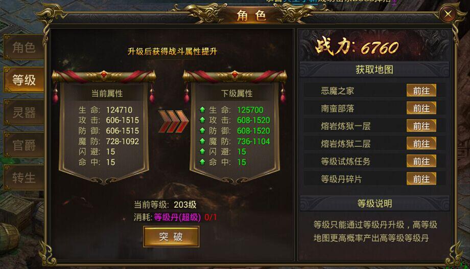 龙皇传说如何升级快 升级技巧攻略