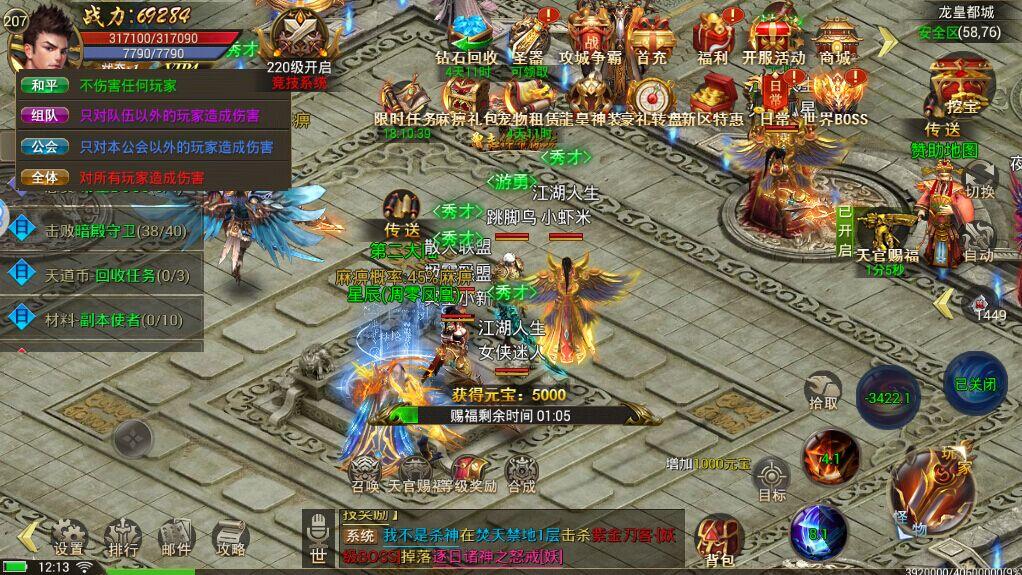 龙皇传说PK模式