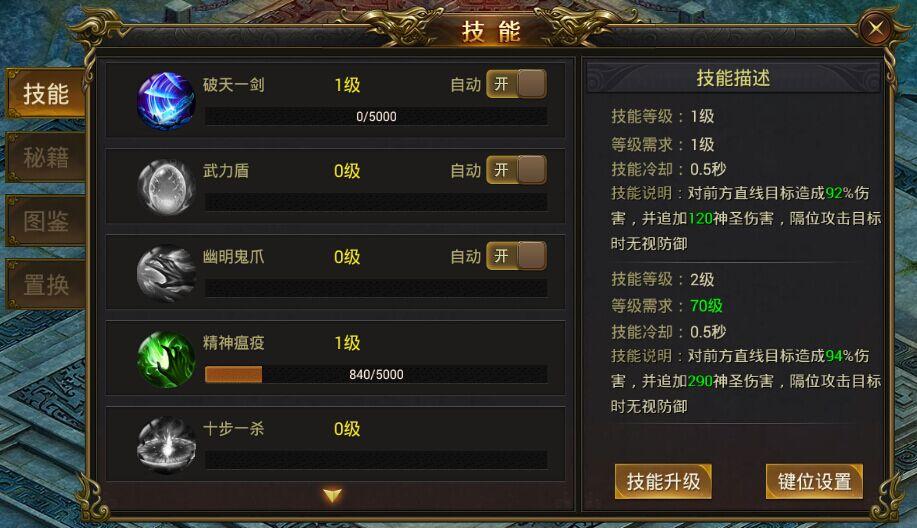 龙皇传说单职业——战士介绍