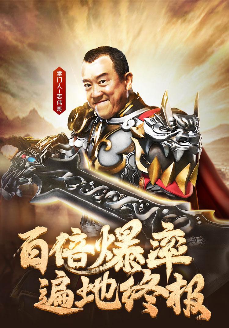 龙皇传说代言人——曾志伟
