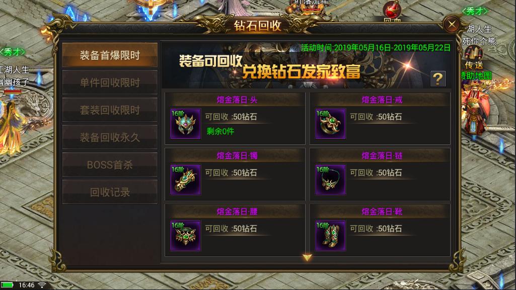 龙皇传说钻石回收一览表