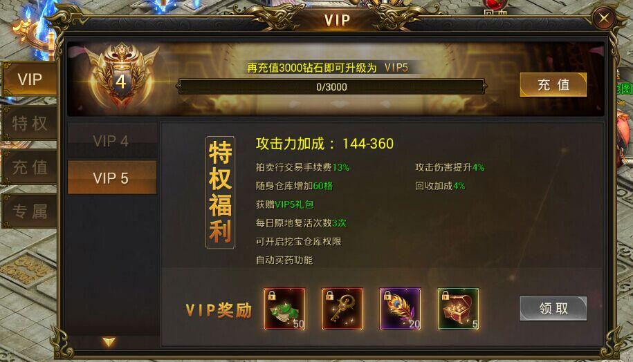 龙皇传说VIP等级价格表