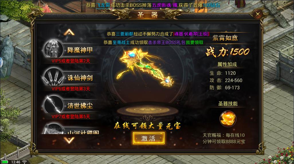 龙皇传说圣器系统
