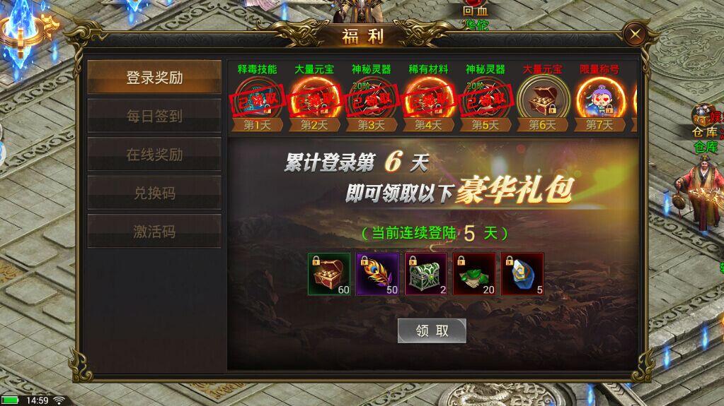 龙皇传说在线奖励