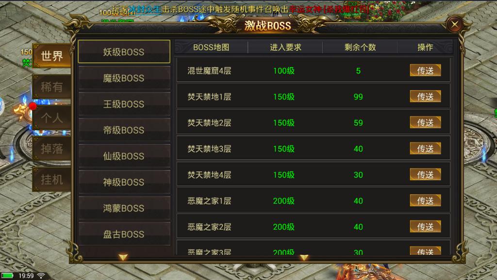 龙皇传说BOSS分布图 BOSS刷新时间.png
