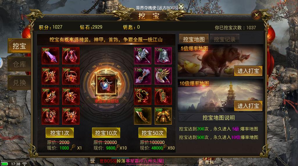 龙皇传说挖宝系统