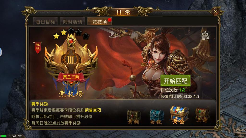 龙皇传说竞技场