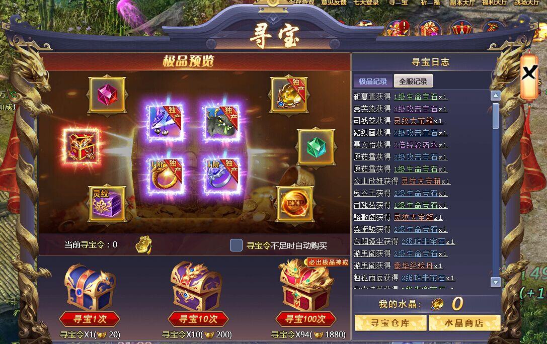 古剑奇谭2寻宝系统