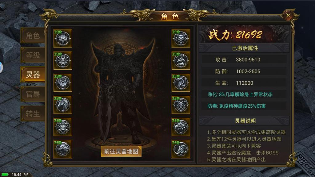 龙皇传说灵器系统