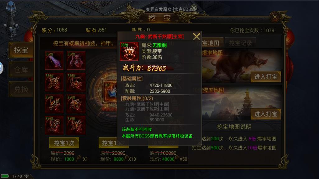龙皇传说装备等级怎么区分 装备如何获取的