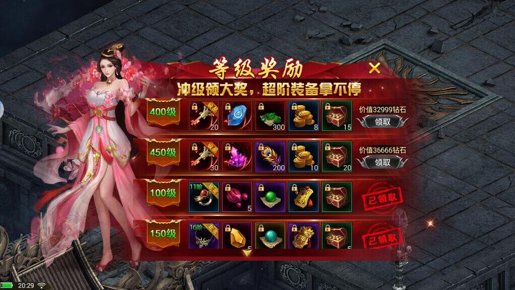 龙皇传说等级奖励