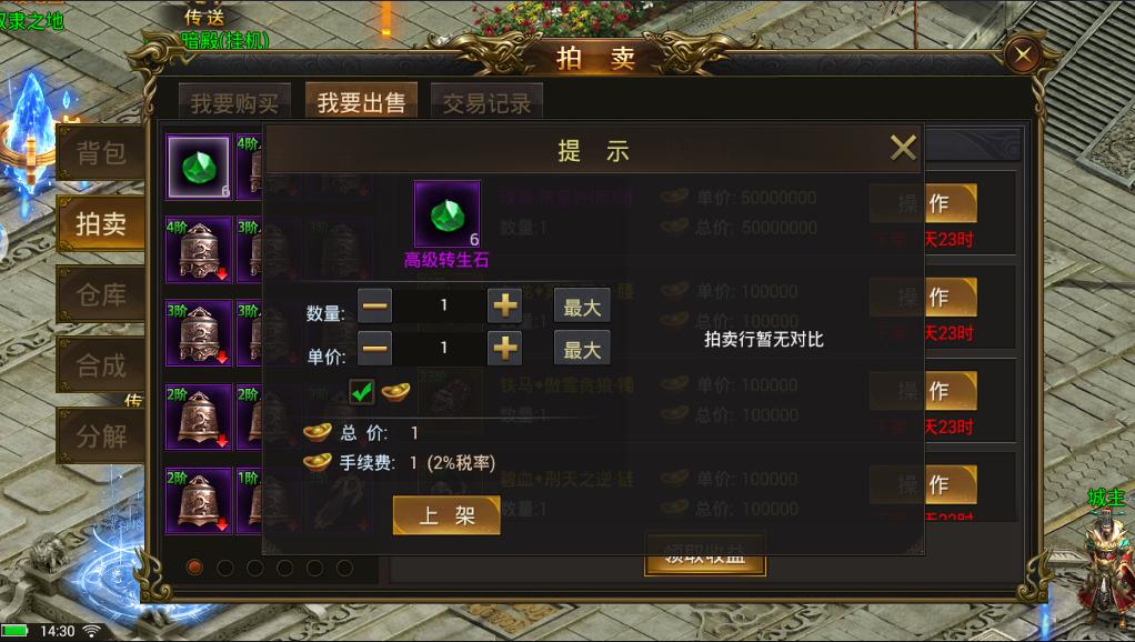 龙皇传说拍卖系统