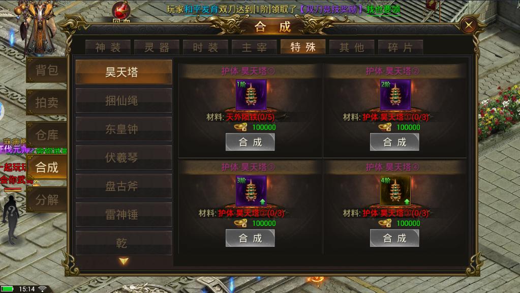 龙皇传说合成系统