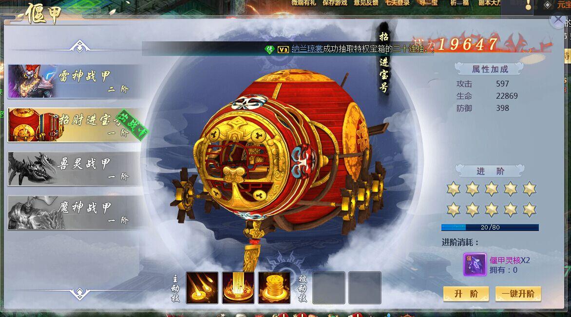 古剑奇谭2偃甲系统
